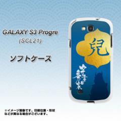 au GALAXY S3 Progre SCL21 TPU ソフトケース / やわらかカバー【AB812 宇喜多秀家 素材ホワイト】 UV印刷 (ギャラクシーS3 Progre/SCL2