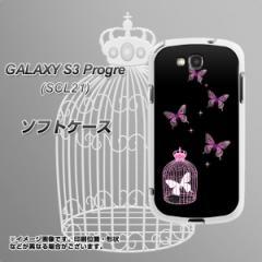 au GALAXY S3 Progre SCL21 TPU ソフトケース / やわらかカバー【AG811 蝶の王冠鳥かご(黒×ピンク) 素材ホワイト】 UV印刷 (ギャラクシ