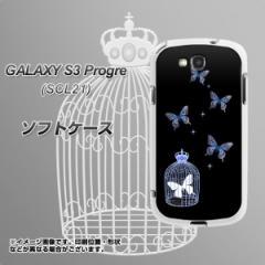 au GALAXY S3 Progre SCL21 TPU ソフトケース / やわらかカバー【AG812 蝶の王冠鳥かご(黒×青) 素材ホワイト】 UV印刷 (ギャラクシーS3