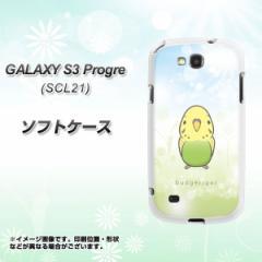 au GALAXY S3 Progre SCL21 TPU ソフトケース / やわらかカバー【SC838 セキセイインコ グリーン 素材ホワイト】 UV印刷 (ギャラクシーS