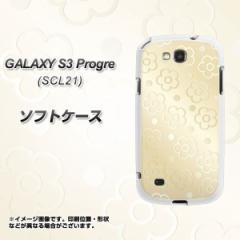 au GALAXY S3 Progre SCL21 TPU ソフトケース / やわらかカバー【SC842 エンボス風デイジードット(ヌーディーベージュ) 素材ホワイト】 U