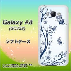 Galaxy A8 SCV32 TPU ソフトケース / やわらかカバー【206 おとぎの国の蝶 素材ホワイト】 UV印刷 (ギャラクシー エーエイト SCV32/SCV3