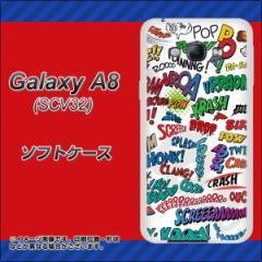 Galaxy A8 SCV32 TPU ソフトケース / やわらかカバー【271 アメリカンキャッチコピー 素材ホワイト】 UV印刷 (ギャラクシー エーエイト
