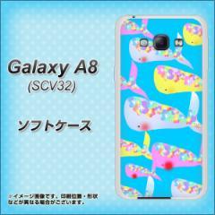 Galaxy A8 SCV32 TPU ソフトケース / やわらかカバー【1045 くじらの仲間 素材ホワイト】 UV印刷 (ギャラクシー エーエイト SCV32/SCV32