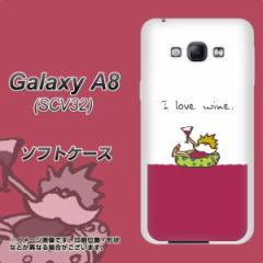Galaxy A8 SCV32 TPU ソフトケース / やわらかカバー【IA811 ワインの神様 素材ホワイト】 UV印刷 (ギャラクシー エーエイト SCV32/SCV3