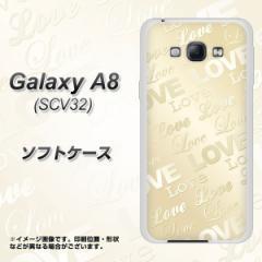 Galaxy A8 SCV32 TPU ソフトケース / やわらかカバー【SC840 エンボス風LOVEリンク(ヌーディーベージュ) 素材ホワイト】 UV印刷 (ギャラ