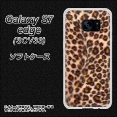 au Galaxy S7 edge SCV33 TPU ソフトケース / やわらかカバー【068 ヒョウ茶 素材ホワイト】 UV印刷 (ギャラクシーS7 エッジ SCV33/SCV3
