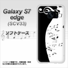 au Galaxy S7 edge SCV33 TPU ソフトケース / やわらかカバー【114 モノトーンのリズム 素材ホワイト】 UV印刷 (ギャラクシーS7 エッジ