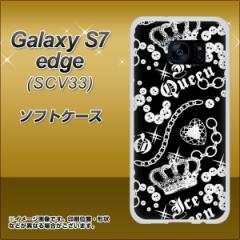 au Galaxy S7 edge SCV33 TPU ソフトケース / やわらかカバー【187 ゴージャスクラウン 素材ホワイト】 UV印刷 (ギャラクシーS7 エッジ