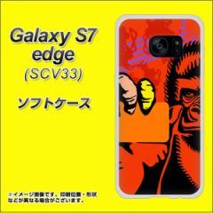 au Galaxy S7 edge SCV33 TPU ソフトケース / やわらかカバー【198 レッドカード 素材ホワイト】 UV印刷 (ギャラクシーS7 エッジ SCV33/