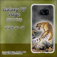 au Galaxy S7 edge SCV33 TPU ソフトケース / やわらかカバー【254 振り返る虎 素材ホワイト】 UV印刷 (ギャラクシーS7 エッジ SCV33/SC
