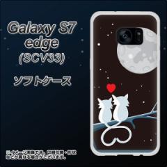 au Galaxy S7 edge SCV33 TPU ソフトケース / やわらかカバー【376 恋するしっぽ 素材ホワイト】 UV印刷 (ギャラクシーS7 エッジ SCV33/