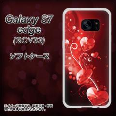 au Galaxy S7 edge SCV33 TPU ソフトケース / やわらかカバー【385 クリスタルな恋 素材ホワイト】 UV印刷 (ギャラクシーS7 エッジ SCV3