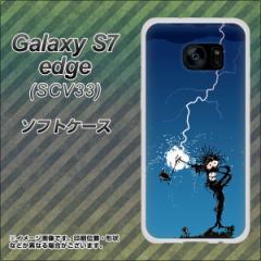 au Galaxy S7 edge SCV33 TPU ソフトケース / やわらかカバー【417 ゴルファーの苦難 素材ホワイト】 UV印刷 (ギャラクシーS7 エッジ SC