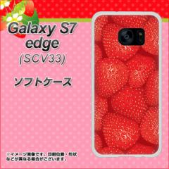 au Galaxy S7 edge SCV33 TPU ソフトケース / やわらかカバー【444 ストロベリーウォール 素材ホワイト】 UV印刷 (ギャラクシーS7 エッ