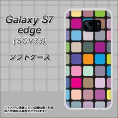 au Galaxy S7 edge SCV33 TPU ソフトケース / やわらかカバー【509 カラースクエアー 素材ホワイト】 UV印刷 (ギャラクシーS7 エッジ SC