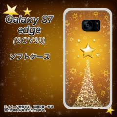au Galaxy S7 edge SCV33 TPU ソフトケース / やわらかカバー【590 光の塔 素材ホワイト】 UV印刷 (ギャラクシーS7 エッジ SCV33/SCV33