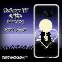 au Galaxy S7 edge SCV33 TPU ソフトケース / やわらかカバー【604 月明かりの恋ネコ 素材ホワイト】 UV印刷 (ギャラクシーS7 エッジ SC