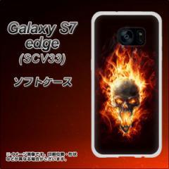 au Galaxy S7 edge SCV33 TPU ソフトケース / やわらかカバー【649 燃え上がるドクロ 素材ホワイト】 UV印刷 (ギャラクシーS7 エッジ SC