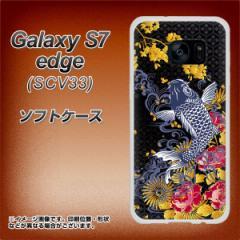 au Galaxy S7 edge SCV33 TPU ソフトケース / やわらかカバー【1028 牡丹と鯉 素材ホワイト】 UV印刷 (ギャラクシーS7 エッジ SCV33/SCV