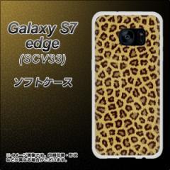 au Galaxy S7 edge SCV33 TPU ソフトケース / やわらかカバー【1065 ヒョウ柄ベーシックS ゴールド 素材ホワイト】 UV印刷 (ギャラクシ