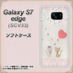 au Galaxy S7 edge SCV33 TPU ソフトケース / やわらかカバー【1105 クラフト写真 ネコ (ハートS) 素材ホワイト】 UV印刷 (ギャラクシー