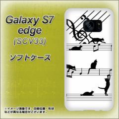 au Galaxy S7 edge SCV33 TPU ソフトケース / やわらかカバー【1112 音符とじゃれるネコ2 素材ホワイト】 UV印刷 (ギャラクシーS7 エッ