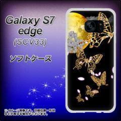 au Galaxy S7 edge SCV33 TPU ソフトケース / やわらかカバー【1150 月に昇る蝶 素材ホワイト】 UV印刷 (ギャラクシーS7 エッジ SCV33/S