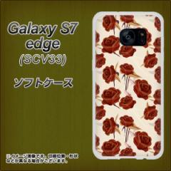 au Galaxy S7 edge SCV33 TPU ソフトケース / やわらかカバー【1157 クラシックローズ 素材ホワイト】 UV印刷 (ギャラクシーS7 エッジ S