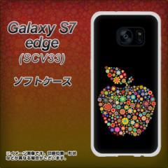 au Galaxy S7 edge SCV33 TPU ソフトケース / やわらかカバー【1195 カラフルアップル 素材ホワイト】 UV印刷 (ギャラクシーS7 エッジ S