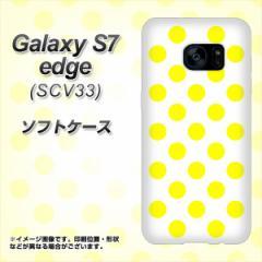 au Galaxy S7 edge SCV33 TPU ソフトケース / やわらかカバー【1350 ドットビッグ黄白 素材ホワイト】 UV印刷 (ギャラクシーS7 エッジ S