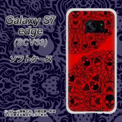 au Galaxy S7 edge SCV33 TPU ソフトケース / やわらかカバー【AG835 苺骸骨曼荼羅(赤) 素材ホワイト】 UV印刷 (ギャラクシーS7 エッジ