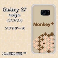 au Galaxy S7 edge SCV33 TPU ソフトケース / やわらかカバー【IA803 Monkey+ 素材ホワイト】 UV印刷 (ギャラクシーS7 エッジ SCV33/SCV