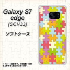 au Galaxy S7 edge SCV33 TPU ソフトケース / やわらかカバー【IB902 ジグソーパズル_カラフル 素材ホワイト】 UV印刷 (ギャラクシーS7