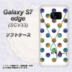 au Galaxy S7 edge SCV33 TPU ソフトケース / やわらかカバー【OE819 10月オパール 素材ホワイト】 UV印刷 (ギャラクシーS7 エッジ SCV3