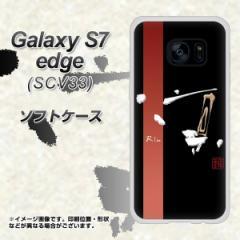 au Galaxy S7 edge SCV33 TPU ソフトケース / やわらかカバー【OE824 凛 ブラック 素材ホワイト】 UV印刷 (ギャラクシーS7 エッジ SCV33