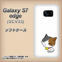 au Galaxy S7 edge SCV33 TPU ソフトケース / やわらかカバー【VA812 たまとネコスズ 素材ホワイト】 UV印刷 (ギャラクシーS7 エッジ SC