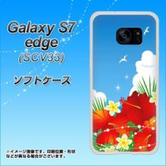 au Galaxy S7 edge SCV33 TPU ソフトケース / やわらかカバー【VA821 ハイビスカスと青空 素材ホワイト】 UV印刷 (ギャラクシーS7 エッ