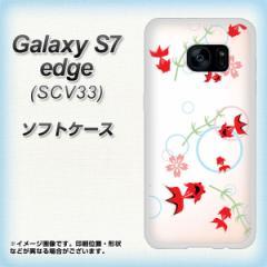 au Galaxy S7 edge SCV33 TPU ソフトケース / やわらかカバー【VA846 金魚 素材ホワイト】 UV印刷 (ギャラクシーS7 エッジ SCV33/SCV33
