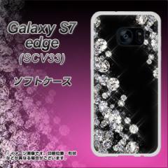 au Galaxy S7 edge SCV33 TPU ソフトケース / やわらかカバー【VA871 ダイヤモンドフレーム 素材ホワイト】 UV印刷 (ギャラクシーS7 エ