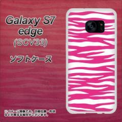 au Galaxy S7 edge SCV33 TPU ソフトケース / やわらかカバー【VA890 ゼブラ ホワイト×ピンク 素材ホワイト】 UV印刷 (ギャラクシーS7
