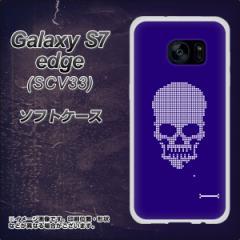 au Galaxy S7 edge SCV33 TPU ソフトケース / やわらかカバー【VA906 ドクロ崩し 青 素材ホワイト】 UV印刷 (ギャラクシーS7 エッジ SCV