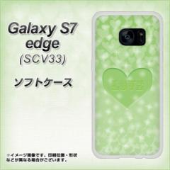 au Galaxy S7 edge SCV33 TPU ソフトケース / やわらかカバー【VA937 ラブハート グリーン 素材ホワイト】 UV印刷 (ギャラクシーS7 エッ