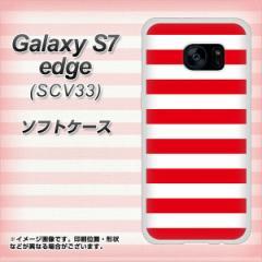 au Galaxy S7 edge SCV33 TPU ソフトケース / やわらかカバー【VA946 THE ボーダー赤 素材ホワイト】 UV印刷 (ギャラクシーS7 エッジ SC
