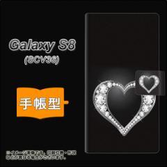 スマホケース galaxy s8手帳型 scv36 メール便送料無料 【 041 ラインストーンゴージャスハート 】