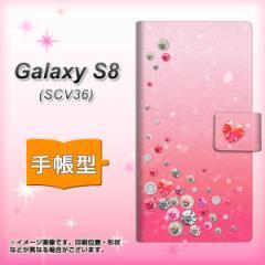 スマホケース galaxy s8手帳型 scv36 メール便送料無料 【 SC822 スワロデコ 】