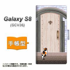 スマホケース galaxy s8手帳型 scv36 メール便送料無料 【 YA952 石ドア02 】