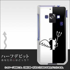 docomo AQUOS PHONE ZETA SH-02E やわらかケース(TPU ソフトケース)【027 ハーフデビット/素材ホワイト】 UV印刷 (アクオスフォン/
