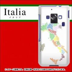 docomo AQUOS PHONE ZETA SH-02E やわらかケース(TPU ソフトケース)【272 イタリア/素材ホワイト】 UV印刷 (アクオスフォン/ゼータ