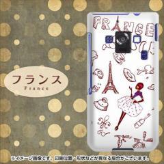 docomo AQUOS PHONE ZETA SH-02E やわらかケース(TPU ソフトケース)【296 フランス/素材ホワイト】 UV印刷 (アクオスフォン/ゼータ